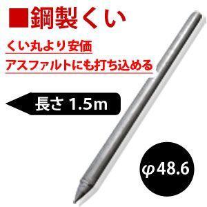 【送料無料】(50本セット) 鋼製杭<1.5m>くい丸より安い|gate