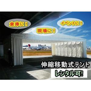 【高さ2.93m】伸縮型移動開閉式テント倉庫「ゲートテント」|gate