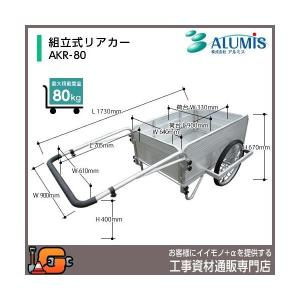 アルミス 組立式アルミリヤカー AKR-80  (ノーパンクタイヤ)  [最大積載80kg]|gaten-ichiba
