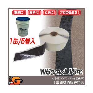 貼付型アスファルト補修材 クイックシール (1缶/5巻入)  (粘着防止剤付)  クラフコ (USA) gaten-ichiba