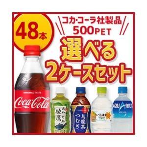 500ml飲料ペットボトル 選り取り 24本入 2ケースセット コカコーラ