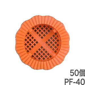 水抜きパイプ目詰まり防止器具 パイプフィルター PF-40 (透水マットなし) 50個入 ホーシン|gaten-ichiba