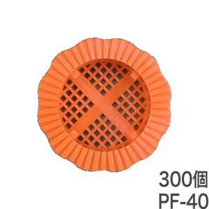 水抜きパイプ目詰まり防止器具 パイプフィルター PF-40 (透水マットなし) 300個入 ホーシン|gaten-ichiba