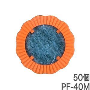 水抜きパイプ目詰まり防止器具 パイプフィルター PF-40M (透水マット付) 50個入 ホーシン|gaten-ichiba