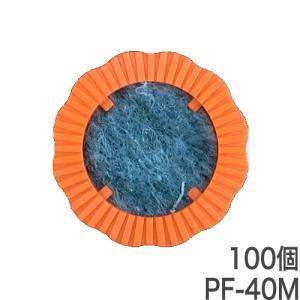 水抜きパイプ目詰まり防止器具 パイプフィルター PF-40M (透水マット付) 100個入 ホーシン|gaten-ichiba