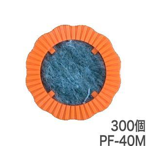 水抜きパイプ目詰まり防止器具 パイプフィルター PF-40M (透水マット付) 300個入 ホーシン|gaten-ichiba