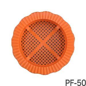 水抜きパイプ目詰まり防止器具 パイプフィルター PF-50 (透水マットなし) 1個 ホーシン|gaten-ichiba