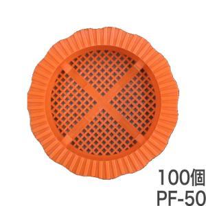 水抜きパイプ目詰まり防止器具 パイプフィルター PF-50 (透水マットなし) 100個入 ホーシン|gaten-ichiba