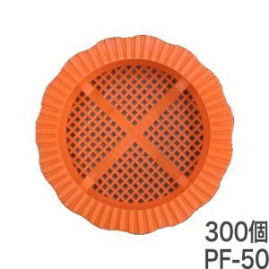 水抜きパイプ目詰まり防止器具 パイプフィルター PF-50 (透水マットなし) 300個入 ホーシン|gaten-ichiba