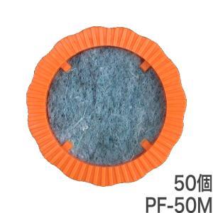 水抜きパイプ目詰まり防止器具 パイプフィルター PF-50M (透水マット付) 50個入 ホーシン|gaten-ichiba