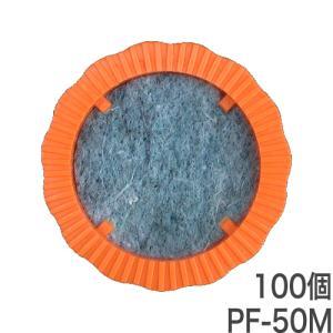 水抜きパイプ目詰まり防止器具 パイプフィルター PF-50M (透水マット付) 100個入 ホーシン|gaten-ichiba