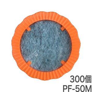 水抜きパイプ目詰まり防止器具 パイプフィルター PF-50M (透水マット付) 300個入 ホーシン|gaten-ichiba