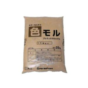 汎用カラーモルタル 色モル (蒸栗/象牙/亜麻/ベージュ/灰浅緑/濃灰)  20kg (10袋セット) マツモト産業|gaten-ichiba