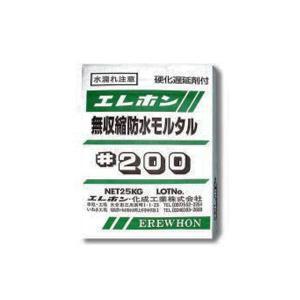 無収縮防水モルタル #200 (25kg入)  エレホン化成工業|gaten-ichiba