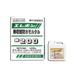 無収縮防水モルタル #200 (25kg入) +シーラー (2kg) エレホン化成工業|gaten-ichiba