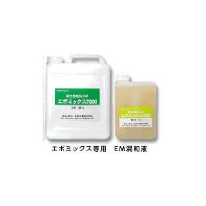 エポミックス7000/7000コート用 EM混和液 主剤 (3kg) +硬化剤 (1kg)  エレホン化成工業|gaten-ichiba