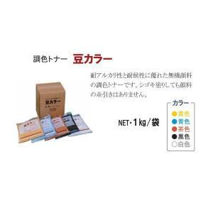 豆つぶし専用 カラートナー 豆カラー   (1kg×5袋入)  マツモト産業|gaten-ichiba|02