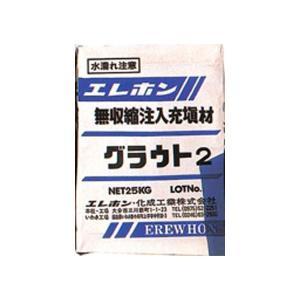 無収縮高強度グラウト材 グラウト2 (25kg)  エレホン化成工業|gaten-ichiba