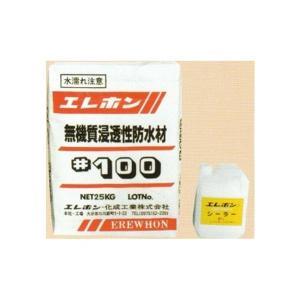 (特価)特殊モルタル 無機質浸透性防水材 エレホン#100(25kg入)+シーラー(2kg) 5体セット エレホン化成工業|gaten-ichiba