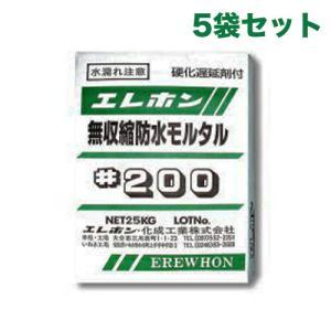 (特価)特殊モルタル 無収縮防水モルタル エレホン#200(25kg入) 5袋セット エレホン化成工業|gaten-ichiba