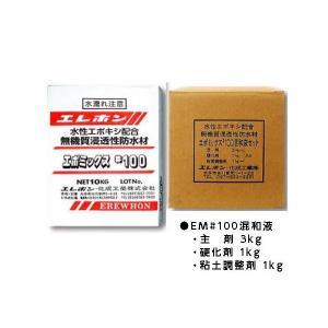 (特価)水性エポキシ樹脂配合無機質浸透性防水材 エポミックス#100(15kgセット) 粉体(10kg)+混和剤(5kg) 5体セット エレホン化成工業|gaten-ichiba