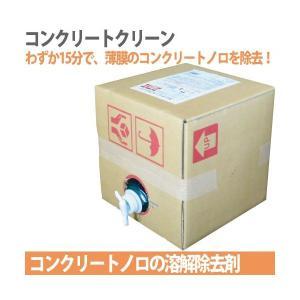 コンクリートノロの溶解除去剤 コンクリートクリーン (20L)  横浜油脂工業|gaten-ichiba