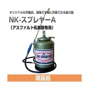 アスファルト乳剤散布用 噴霧器 NK-スプレヤーA ノックス|gaten-ichiba