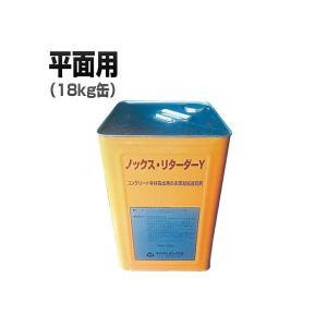 表面凝結遅延剤 ノックス・リターダーY (18kg缶) 平面用 ノックス|gaten-ichiba