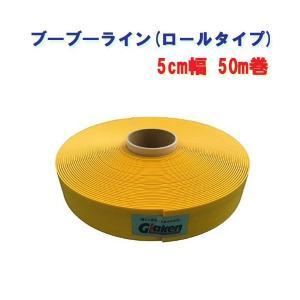 駐車場専用ラインテープ ブーブーライン 5cm幅 BBL5-50G 黄色50m Glaken|gaten-ichiba