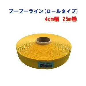 駐車場専用ラインテープ ブーブーライン 4cm幅 BBL4-25G 黄色25m Glaken|gaten-ichiba