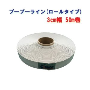 駐車場専用ラインテープ ブーブーライン 3cm幅 BBL3-50 白色50m Glaken|gaten-ichiba