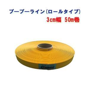 駐車場専用ラインテープ ブーブーライン 3cm幅 BBL3-50G 黄色50m Glaken|gaten-ichiba