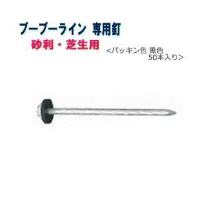 ブーブーライン用 ブーブー釘 砂利用 BBNP-50 黒色50本 Glaken|gaten-ichiba