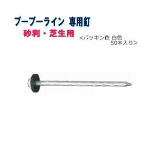 ブーブーライン用 ブーブー釘 砂利用 BBNP-50W 白色50本 Glaken|gaten-ichiba