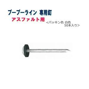 ブーブーライン用 ブーブー釘 アスファルト用 BBNA-50W 白色50本 Glaken|gaten-ichiba