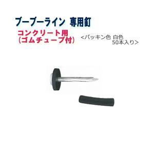 ブーブーライン用 ブーブー釘 コンクリート用 BBNC-50W 白色50本 Glaken|gaten-ichiba