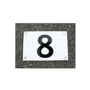 ブーブーライン用 番号プレート BP5 (砂利/アスファルト/コンクリート用) Glaken|gaten-ichiba