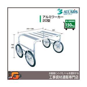 アルミス アルミワーカー20型