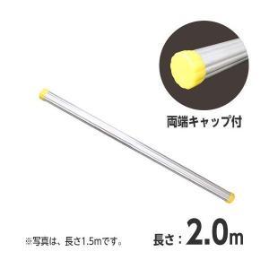 アルミ製単管パイプ 2m  (φ48.6) 【両端キャップ付】|gaten-ichiba