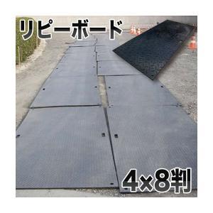 再生樹脂製軽量敷板 リピーボード 4×8判(1230mm×2560mm) オオハシ|gaten-ichiba