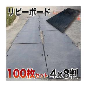 再生樹脂製軽量敷板 リピーボード 4×8判(1230mm×2560mm)100枚セット オオハシ
