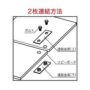 連結金具セット (接続金具上下/ボルト)  リピーボード専用|gaten-ichiba|02