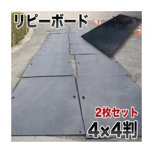 再生樹脂製軽量敷板 リピーボード 4×4判(1230mm×1280mm) 2枚セット オオハシ|gaten-ichiba