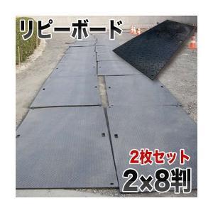 再生樹脂製軽量敷板 リピーボード 2×8判(610mm×2560mm) 2枚セット オオハシ