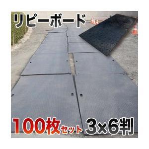 再生樹脂製軽量敷板 リピーボード 3×6判(910mm×1820mm)100枚セット オオハシ