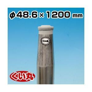 鋼管杭 くい丸 (48.6φ×1200mm)  3.3kg  君岡鉄工|gaten-ichiba