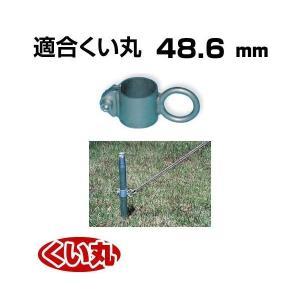 くい丸用 リングフック (48.6)  0.31kg 君岡鉄工|gaten-ichiba