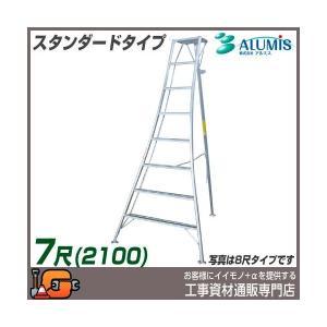 アルミス 園芸用三脚 アルミSC三脚7尺 (2100)|gaten-ichiba