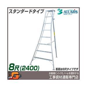 アルミス 園芸用三脚 アルミSC三脚8尺 (2400)|gaten-ichiba