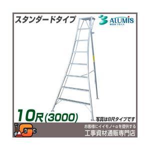 アルミス 園芸用三脚 アルミSC三脚10尺 (3000)|gaten-ichiba
